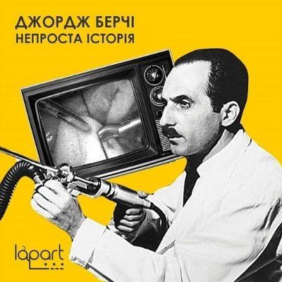 Джордж Берчі - історія лапароскопії