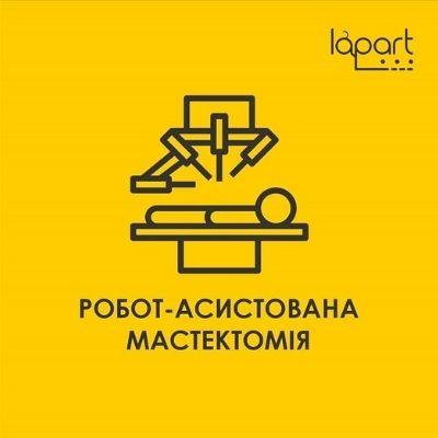 Робот-асистована мастектомія